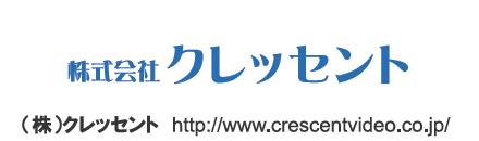 (株)クレッセント