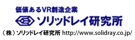 (株)ソリッドレイ研究所