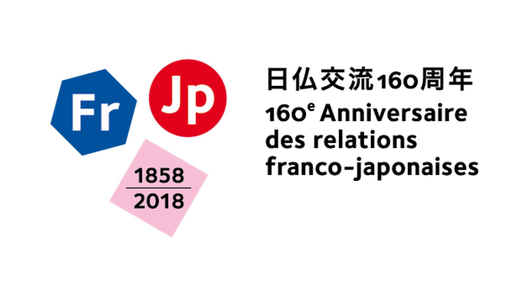 日仏交流160周年