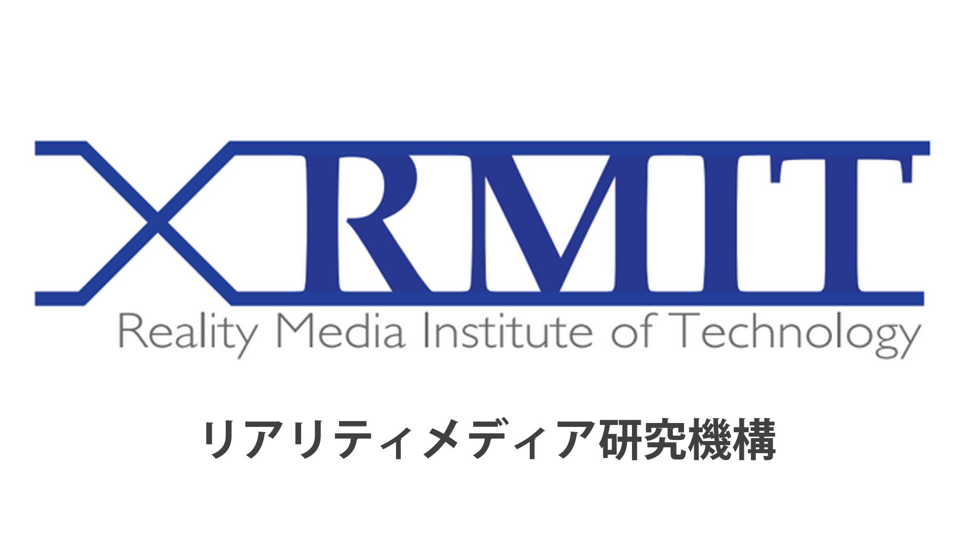リアリティメディア研究機構