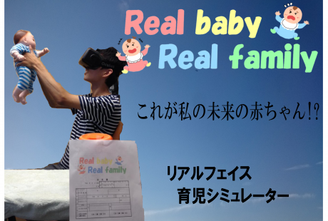 real baby real family 2016 ivrc history archive